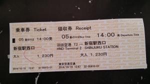 20141019_135158