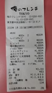 20150105_101657