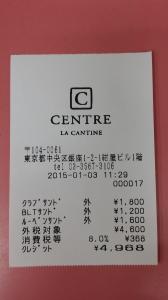 20150114_165603