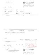 !2015.03、龍名館100円~pdf!00001N
