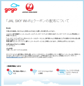 2014.10、JAL wifi SN00033