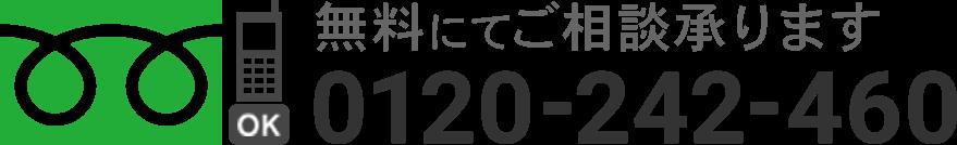 フリーダイヤル 0120-24-2460